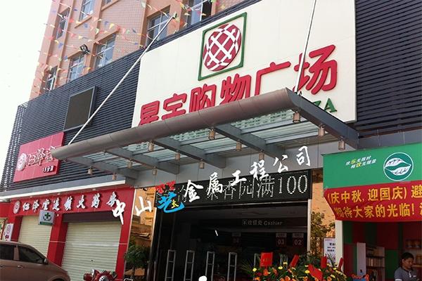 中山市横栏三沙星宇生活超市雨棚实例